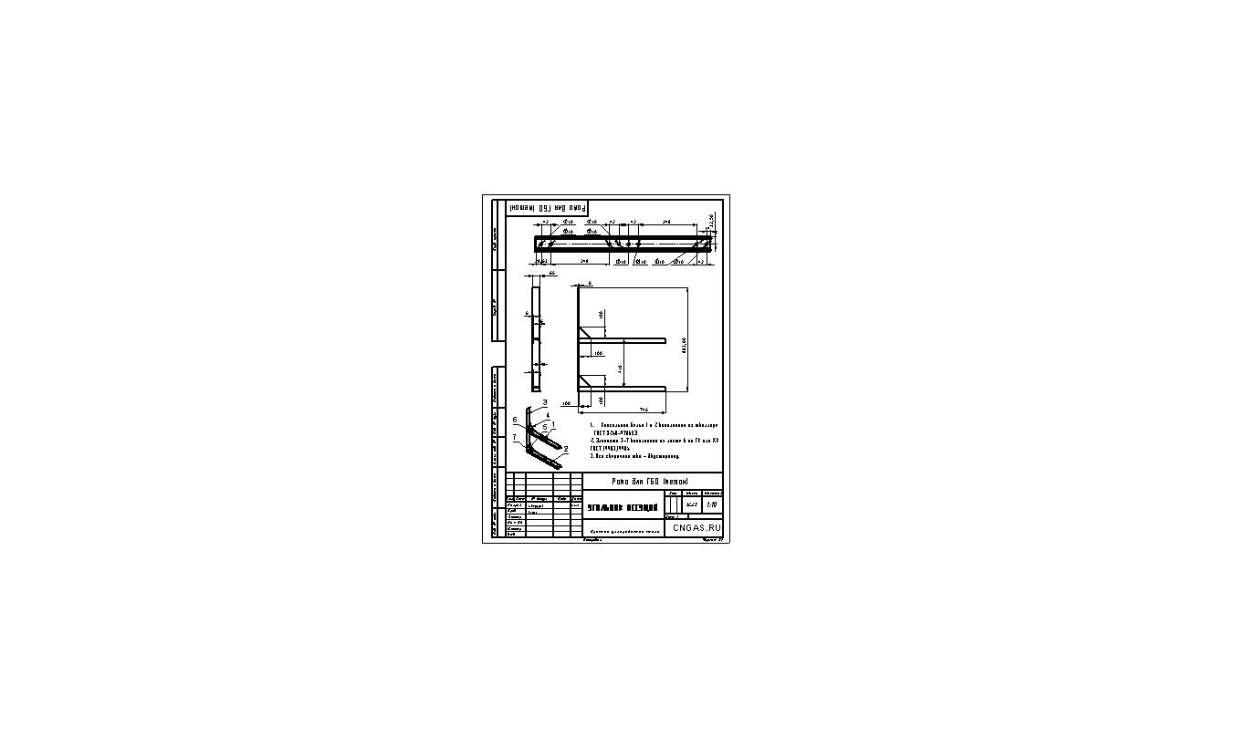 Конструкторская документация ( чертежи ) на РАМУ ДЛЯ ГБО