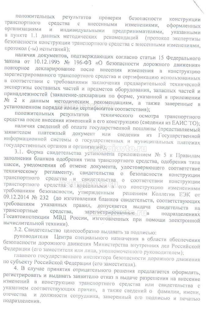 _Страница_3