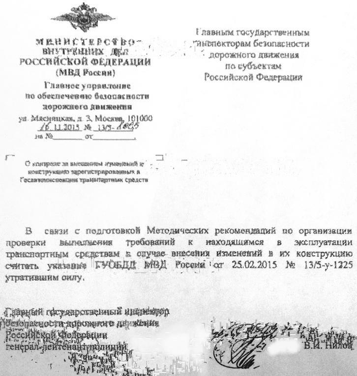 отмена № 13_5-у-1225 (1)
